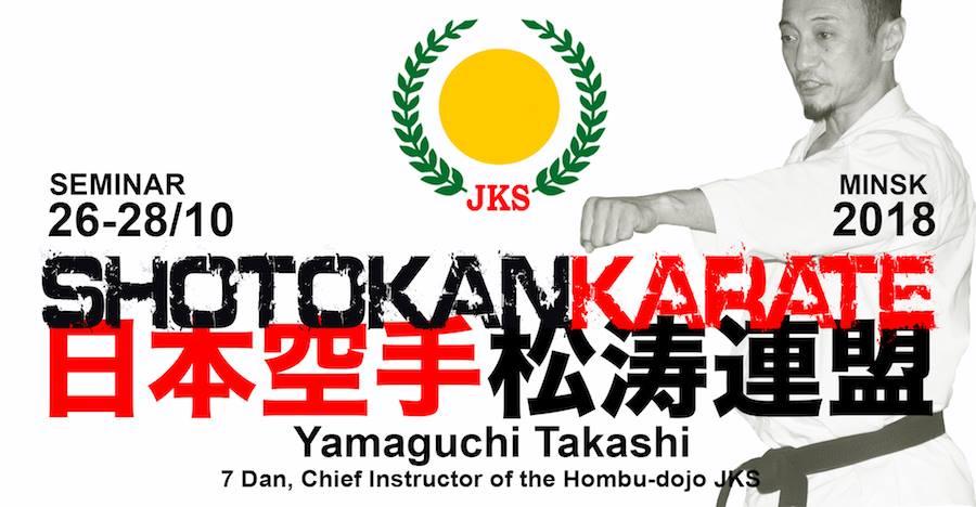 TRAINING SEMINAR ON SHOTOKAN KARATE UNDER THE LEADERSHIP OF YAMAGUCHI TAKASHI